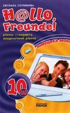 Німецька мова (H@llo, Freunde!) 10 клас. Сотникова