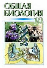 Общая Биология 10 класс. Кучеренко, Вервес