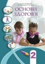 Основи здоров'я 2 клас. Бех, Воронцова (ГДЗ)