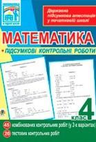 Підсумкові контрольні роботи з математики 4 клас. Черкасова (ГДЗ)