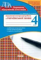 Підсумкові контрольні роботи з української мови 4 клас. Черкасова (ГДЗ)