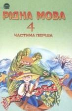 Рідна мова 4 клас. Вашуленко, 1-2 частина (ГДЗ)