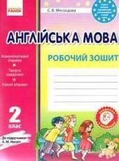 Робочий Зошит, Англійська мова 2 клас. Мясоєдова (ГДЗ)