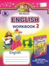Робочий Зошит, Англійська мова 2 клас. Несвіт (ГДЗ)