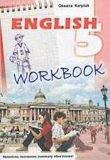 Робочий Зошит, Англійська мова 5 клас. Карпюк (ГДЗ)