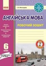 Робочий Зошит, Англійська мова 6 клас. Мясоєдова (ГДЗ)