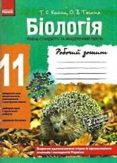 Робочий Зошит, Біологія 11 клас. Котик (ГДЗ)