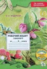 Робочий Зошит, Біологія 6 клас. Андерсон (ГДЗ)