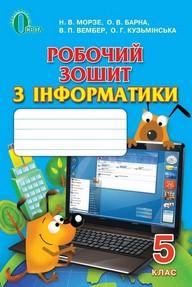 Робочий Зошит, Інформатика 5 клас. Морзе (ГДЗ)