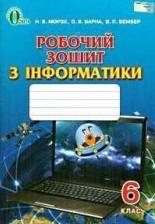 Робочий Зошит, Інформатика 6 клас. Морзе (ГДЗ)