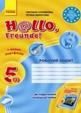 Робочий Зошит, Німецька мова 5 клас. Сотникова (ГДЗ)