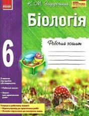Робочий Зошит з Біології 6 клас. Задорожний (ГДЗ)