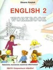 Робочий зошит, Англійська мова 2 клас. Карпюк (ГДЗ)