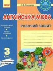 Робочий зошит, Англійська мова 3 клас. Мясоєдова (ГДЗ)