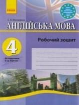 Робочий зошит, Англійська мова 4 клас. Мясоєдова (ГДЗ)