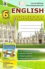 Робочий зошит, Англійська мова 6 клас. Калініна, Самойлюкевич (ГДЗ)
