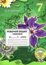 Робочий зошит, Біологія 7 клас. Андерсон (ГДЗ)