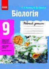 Робочий зошит, Біологія 9 клас. Котик, Тагліна (ГДЗ)