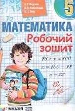 Робочий зошит, Математика 5 клас. Мерзляк (ГДЗ)