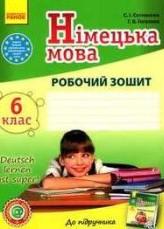 Робочий зошит, Німецька мова 6 клас. Сотникова, Гоголєва (ГДЗ)