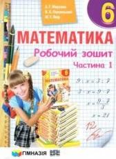 Робочий зошит з Математики 6 клас (частина 1, 2). Мерзляк (ГДЗ)