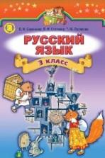 Російська мова 3 клас. Самонова, Стативка (ГДЗ)