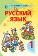 Русский язык 1 клас. Лапшина (ГДЗ)