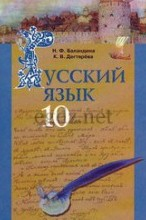 Русский язык 10 класс. Баландина (ГДЗ)