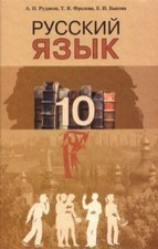Русский язык 10 класс. Рудяков, Фролова