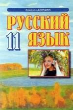 Русский язык 11 клас. Давидюк