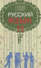 Русский язык 11 класс. Рудяков, Фролова