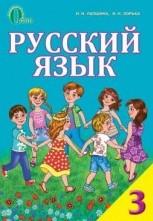Русский язык 3 клас. Лапшина, Зорька (ГДЗ)