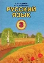 Русский язык 3 класс. Рудяков, Челышева (ГДЗ)