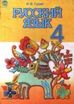Русский язык 4 класс. Гудзик (ГДЗ)