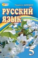 Русский язык 5 класс. Давидюк (ГДЗ)