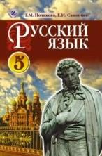 Русский язык 5 класс. Полякова, Самонова (ГДЗ)