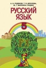 Русский язык 5 класс. Рудяков, Фролова (ГДЗ)