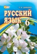 Русский язык 6 класс. Давидюк (ГДЗ)