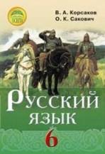 Русский язык 6 класс. Корсаков, Сакович (ГДЗ)