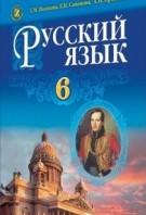 Русский язык 6 класс. Полякова, Самонова (ГДЗ)