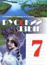 Русский язык 7 класс. Быкова, Давидюк (ГДЗ)