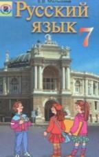 Русский язык 7 класс. Малыхина (ГДЗ)