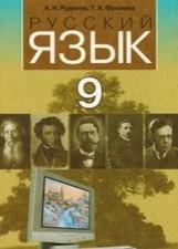 Русский язык 9 клас. Рудяков, Фролова