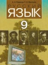 Русский язык 9 класс. Рудяков, Фролова (ГДЗ)