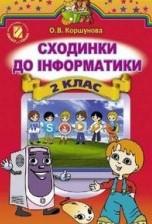 Сходинки до Інформатики 2 клас. Коршунова (ГДЗ)