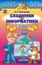 Сходинки до Інформатики 3 клас. Коршунова (ГДЗ)