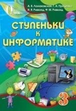 Ступеньки к Информатике 3 класс. Ломаковская, Проценко (ГДЗ)