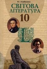 Зарубіжна література 10 клас. Ковбасенко