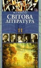Світова література 11 клас. Ковбасенко