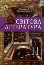 Світова література 11 клас. Звиняцьковський